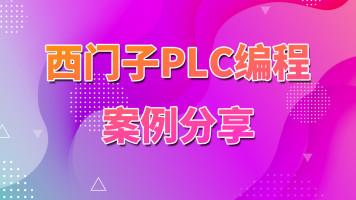 西门子PLC公开课案例