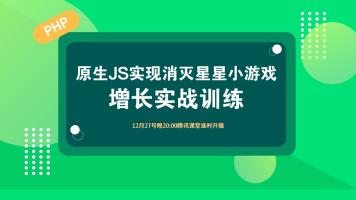 原生JS实现消灭星星小游戏