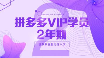 【VIP-2年】付款链接 引爆自然搜索 拼多多运营实操课程