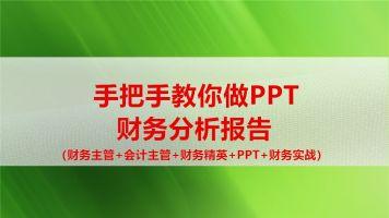 手把手教你做PPT财务分析报告(财务主管+会计主管+零基础+实操)
