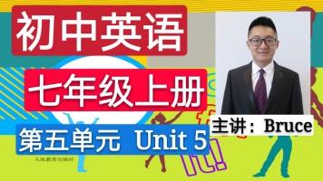 【精】人教版七年级初一英语(上册)Unit 5
