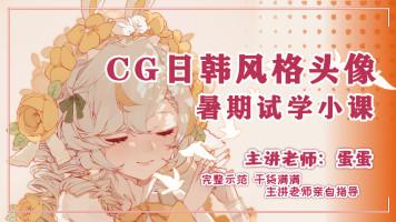 【试学】CG日韩风格头像-蛋蛋老师-暑期试学小课/板绘/日韩风插画