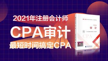 【2021年CPA】审计全程班