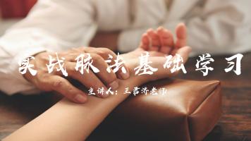 中医脉法实战基础课程 - 润身中医