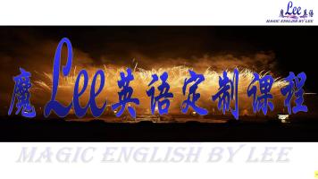 魔Lee英语定制课程