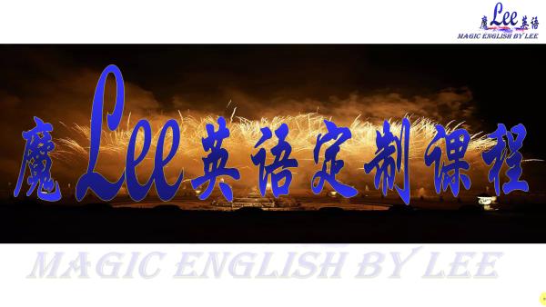魔Lee英语定制(2021春季)