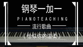 恰似你的温柔钢琴教学视频自学教程双谱钢琴一加一