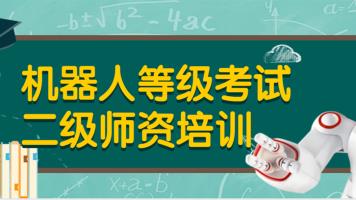 机器人技术等级考试二级知识点师训课程