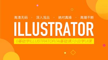 illustrator/AI基础教程/小白学UI设计/AI图标设计/AI插画设计