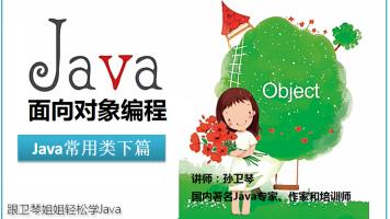 Java常用类的用法下篇