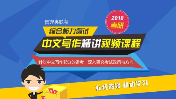 管理类联考综合能力测试中文写作精讲视频课程