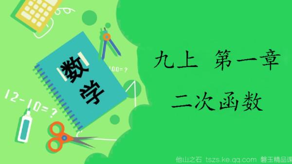 磐玉精品课之九上数学精讲第一章-二次函数
