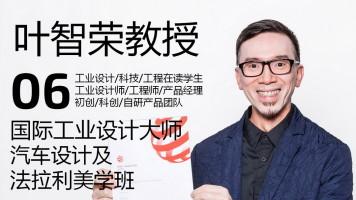叶智荣课堂06汽车设计及法拉利美学班
