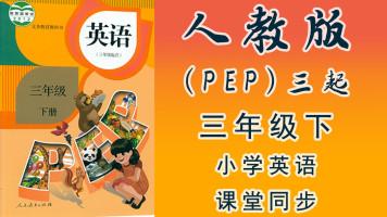 人教版(PEP)三起小学英语三年级(下册)同步教学