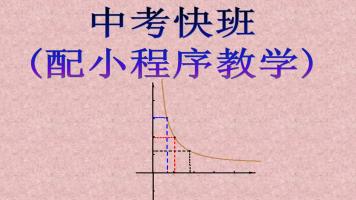 中考网课快班