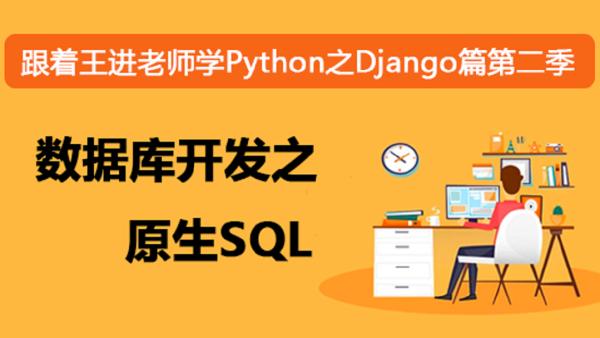 跟着王进老师学Python之Django篇第二季:数据库开发之原生SQL