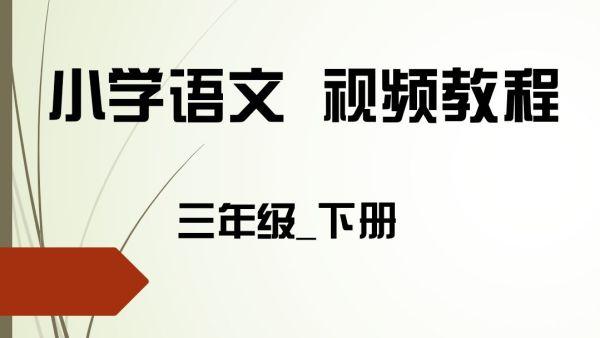 小学语文三年级下册【视频教程】