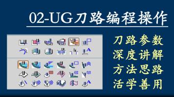 UG数控编程工厂技术实战之02:UG NX刀路编程操作入门到精通