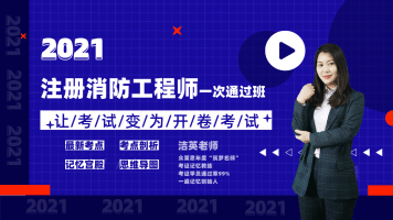 2021一级注册消防工程师+二级注册消防工程师【一次通过班】