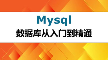 软件测试MySQL数据库从入门到精通