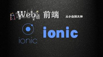 Ionic-Web前端从小白到大神