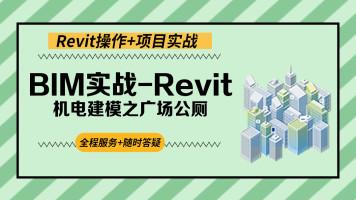 BIM实战-Revit机电建模之广场公厕【启程学院】
