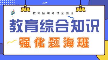 教师招聘考试【教育综合知识】题海班