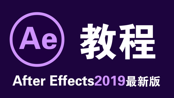 AE2019教程AfterEffects2019教程