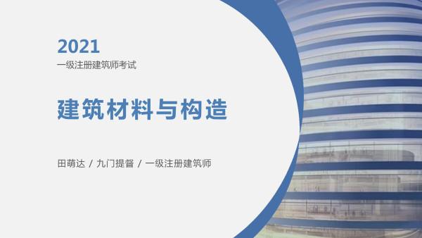 2021一级注册建筑师考试辅导,建筑材料与构造课程