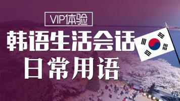 上元网校 韩语生活会话进阶【VIP体验课】