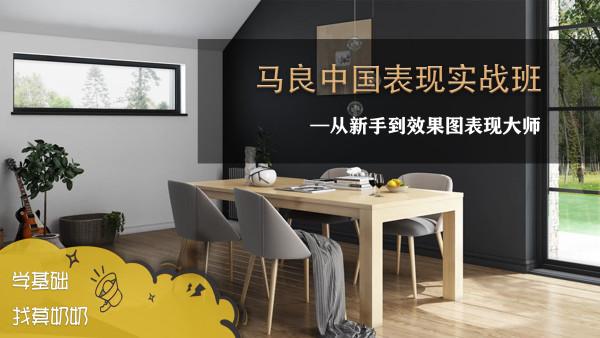 3Dmax/vray/ps/cad效果图零基础入门到精通(马良中国)