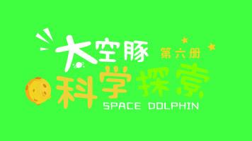 太空豚科学探索系列课程第六册