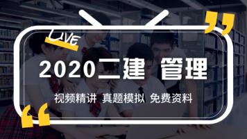 2020年-二级建造师(二建)-施工管理-快速通过班-1~7章-熊伟