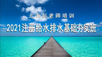 【上海彭老师培训】2021年注册给排水基础夯实班