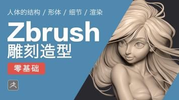 次世代zbrush雕刻基础课/软件基础/角色/零基础【DCG学院】