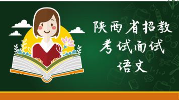 陕西省招教考试面试状元班——语文