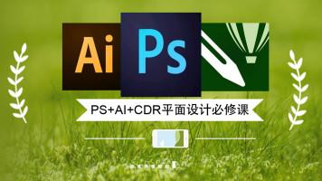 CDR/PS/AI视频教程合集Photoshop和illustrator和CDR平面设计全套
