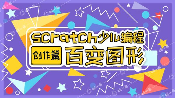 《百变图形》中小学生编程基础教程-4-16岁Scratch少儿编程