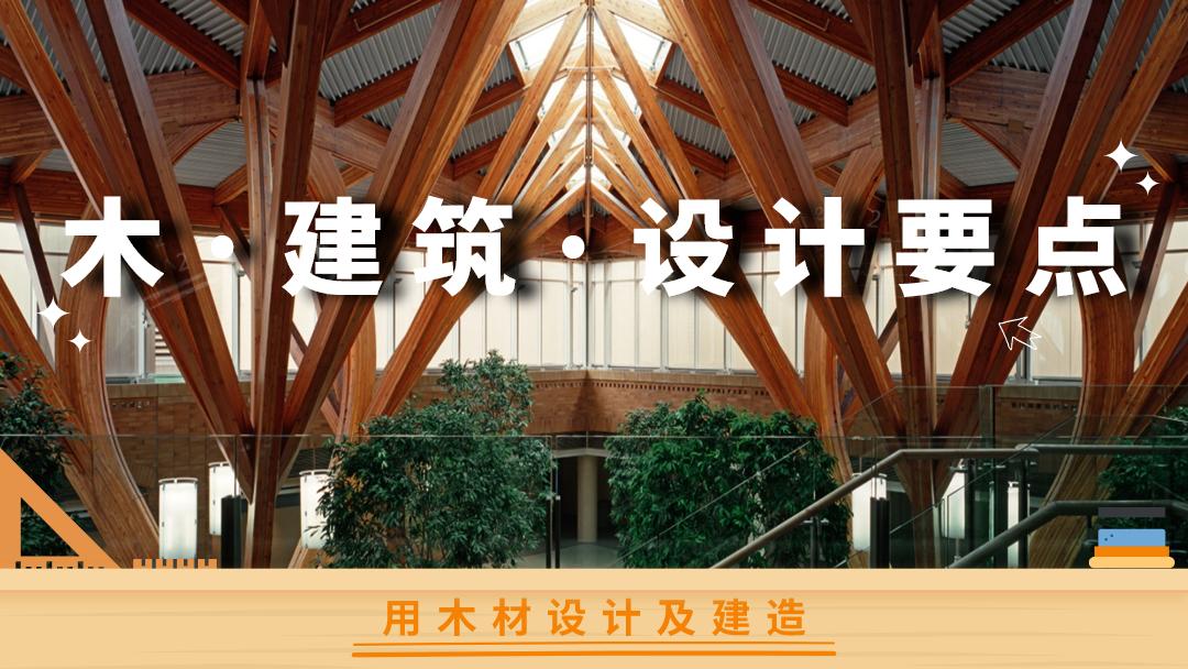 木·建筑·设计要点