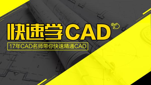 CAD快速学习-点击报名加群领取资料