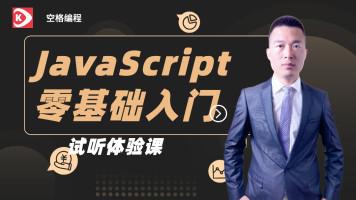 零基础入门前端开发JavaScript/JS试听体验课