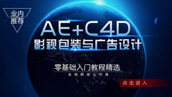 AE+C4D影视后期特效视频 广告动画栏目包装设计师 平面电商美工班