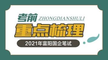 2021年富阳城建集团笔试考前重点梳理