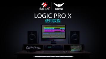 Logic ProX 软件操作教程【蝙蝠电音课堂】