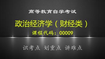 自考 政治经济学(财经类)00009(试听 共4讲)