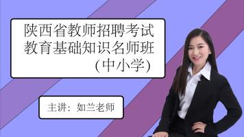 陕西省——教育基础知识名师班(中小学)