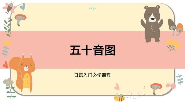一起学日语 五十音图