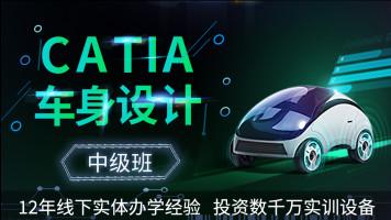 CATIA车身设计中级班【鼎典教育】