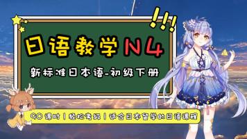 【引路日语】N4教学;标准日本语初级-下册