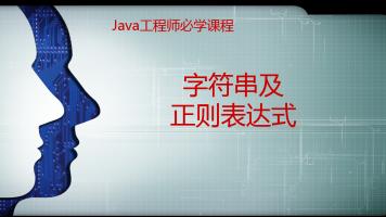 Java工程师必学系列课程之5--《字符串及正则表达式》视频课程